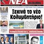 ΠΡΩΤΟΣΕΛΙΔΟ-06-08-21