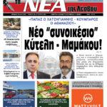 ΠΡΩΤΟΣΕΛΙΔΟ-26-08-21