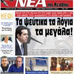 ΠΡΩΤΟΣΕΛΙΔΟ-27-08-21