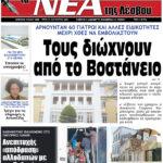 ΠΡΩΤΟΣΕΛΙΔΟ-31-08-2021-