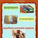 ΠΟΛΙΤΙΣΜΟΣ_ΠΑΓΓΕΡΑΓΩΤΙΚΟΣ_2