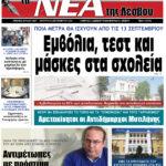 ΠΡΩΤΟΣΕΛΙΔΟ-01-09-21