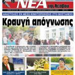 ΠΡΩΤΟΣΕΛΙΔΟ-02-09-21
