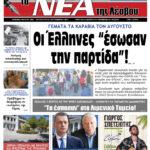 ΠΡΩΤΟΣΕΛΙΔΟ-03-09-21-