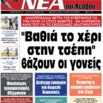 ΠΡΩΤΟΣΕΛΙΔΟ-07-09-21