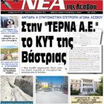 ΠΡΩΤΟΣΕΛΙΔΟ-08-09-21