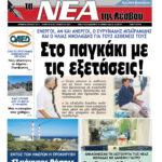 ΠΡΩΤΟΣΕΛΙΔΟ-09-09-21