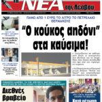 ΠΡΩΤΟΣΕΛΙΔΟ-10-09-21