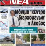 ΠΡΩΤΟΣΕΛΙΔΟ-14-09-21