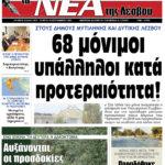 ΠΡΩΤΟΣΕΛΙΔΟ-16-09-21