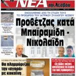 ΠΡΩΤΟΣΕΛΙΔΟ-20-09-21