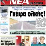 ΠΡΩΤΟΣΕΛΙΔΟ-21-09-21