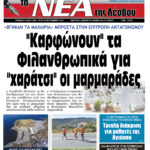 ΠΡΩΤΟΣΕΛΙΔΟ-28-09-21