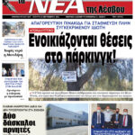 ΠΡΩΤΟΣΕΛΙΔΟ-29-09-21