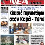 ΠΡΩΤΟΣΕΛΙΔΟ-30-09-21