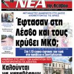 ΠΡΩΤΟΣΕΛΙΔΟ-01-10-21