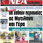 ΠΡΩΤΟΣΕΛΙΔΟ-04-10-21