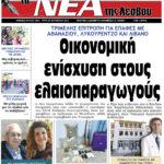ΠΡΩΤΟΣΕΛΙΔΟ-05-10-21
