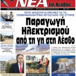 ΠΡΩΤΟΣΕΛΙΔΟ-06-10-21