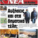ΠΡΩΤΟΣΕΛΙΔΟ-12-10-21